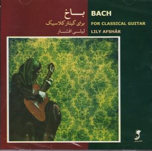 باخ برای گیتار کلاسیک