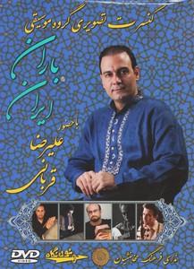 کنسرت  تصویری گروه موسیقی باران ایران