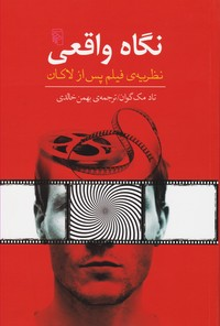 نگاه واقعی : نظریه فیلم پس از لاکان