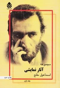 مجموعه آثار نمایشی اسماعیل خلج (دوجلدی)