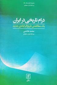 درام تاریخی در ایران : یک مطالعه تاریخ گرایانه جدید
