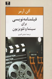 فیلمنامه نویسی برای سینما و تلویزیون