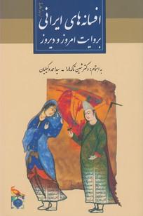 افسانه های ایرانی به روایت امروز و دیروز