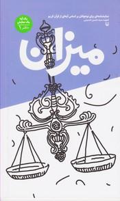 میزان (1) : نمایشنامه ای برای نوجوانان براساس آیه ای از قرآن کریم