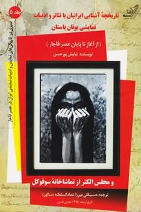 تاریخچه آشنایی ایرانیان با تئاتر و ادبیات نمایشی یونان باستان ( از آغار تاپایان عصر قاجار)