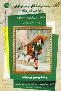 نهضت ترجمه آثار مولیر در ایران و نواحی خاورمیانه ( از آغاز تا پایان قرن نوزده میلادی)