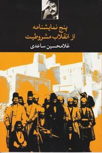 پنج نمایشنامه از انقلاب مشروطیت