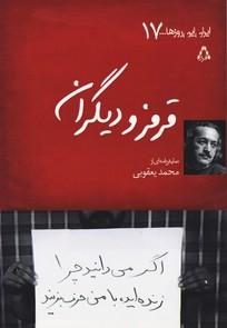 قرمز و دیگران (ایران این روزها17)