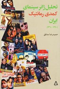 تحلیل ژانر سینمای کمدی رمانتیک ایران (1360 - 1390)