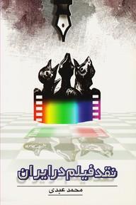 نقد فیلم در ایران