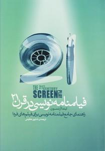 فیلمنامه نویسی در قرن21 : راهنمای جامع فیلمنامه نویسی برای فیلم های فردا