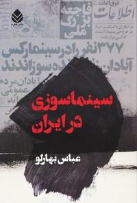 سینما سوزی در ایران