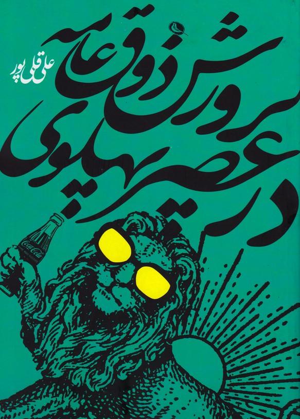 پرورش ذوق عامه در عصر پهلوی : تربیت زیباشناختی ملت در سیاست گذاری فرهنگی دولت