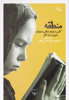 منطقه : کتابی درباره ی فیلمی درباره ی سفری به یک اتاق