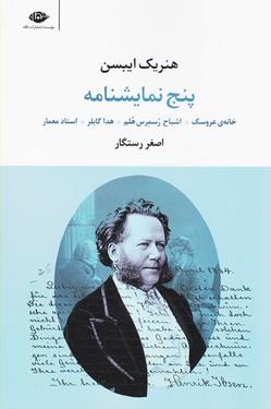 پنج نمایشنامه : خانه عروسک / اشباح / رسمرس هلم / هداگابلر / استادمعمار