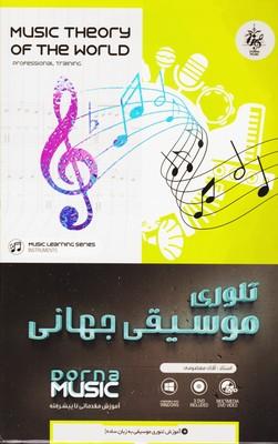 تئوری موسیقی جهانی (درنا)