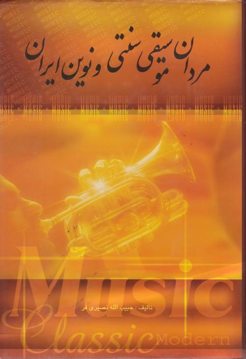 مردان موسیقی سنتی و نوین ایران (جلد 5)
