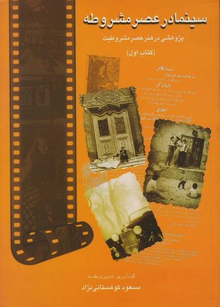 سینما در عصر مشروطه : پژوهشی در هنر عصر مشروطیت (کتاب اول)