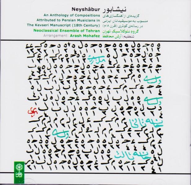 نیشابور : گزیده از آهنسگازی های منسوب به موسیقیدانان ایرانی در رساله کوثری