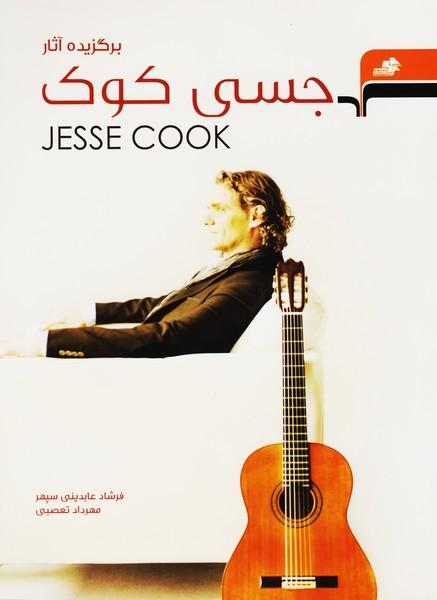 برگزیده آثار جسی کوک