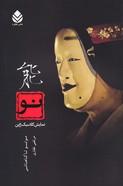 نو : نمایش کلاسیک ژاپن