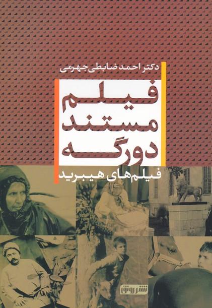 فيلم مستند دورگه (فيلم هاي هيبريد)