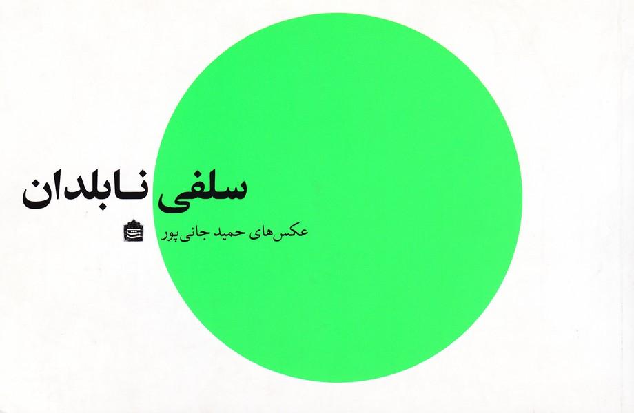 سلفی نابلدان
