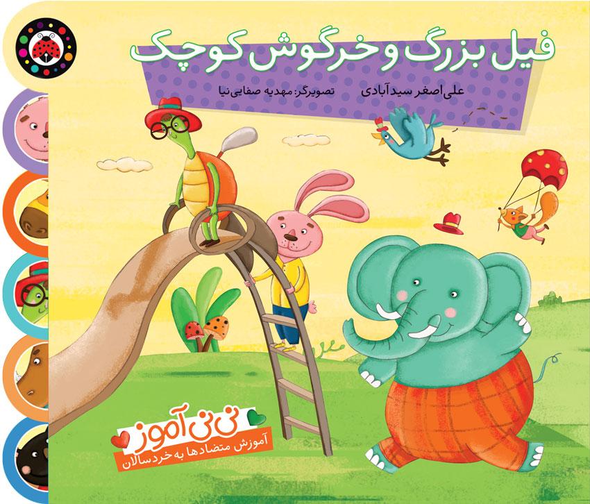 ني ني آموز:فيل بزرگ و خرگوش كوچك
