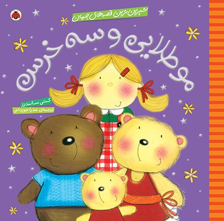 شيرين ترين قصه هاي جهان: مو طلايي و سه خرس