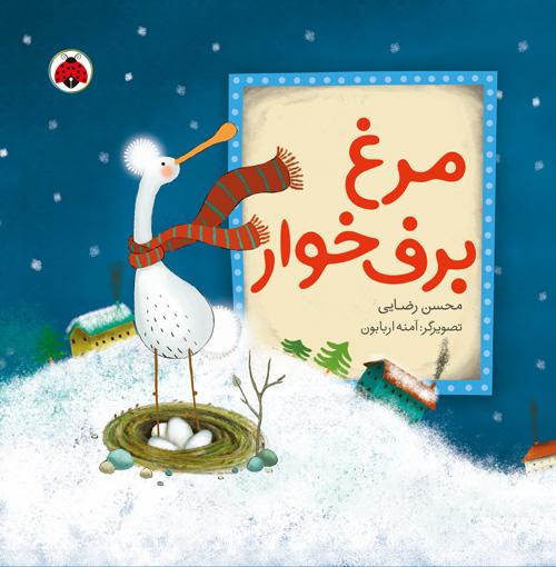 داستان هاي شهروندي: مرغ برف خوار