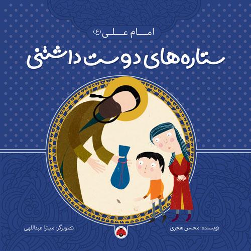 ستاره هاي دوست داشتني: امام علي(ع)