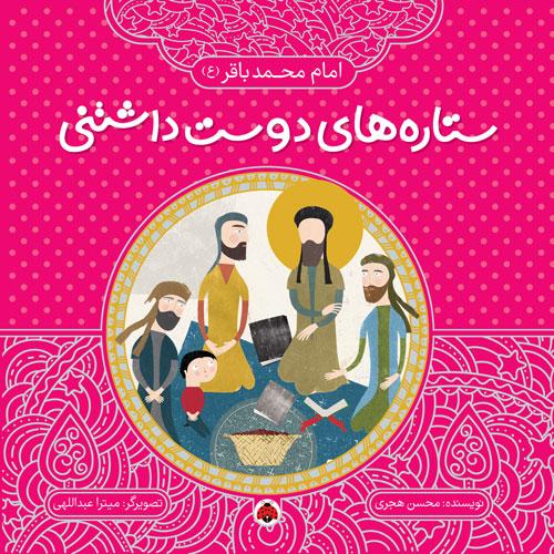 ستاره هاي دوست داشتني: امام محمد باقر(ع)