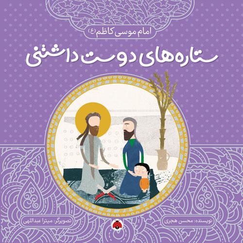 ستاره هاي دوست داشتني: امام موسي كاظم(ع)