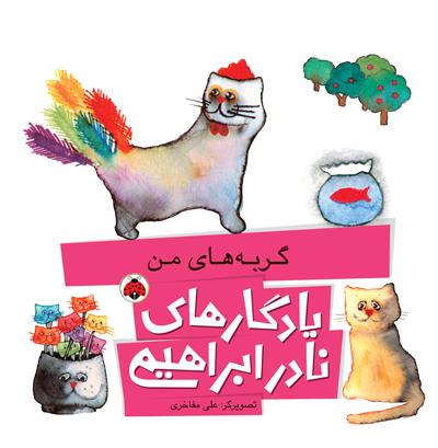 يادگارهاي نادر ابراهيمي : گربه هاي من
