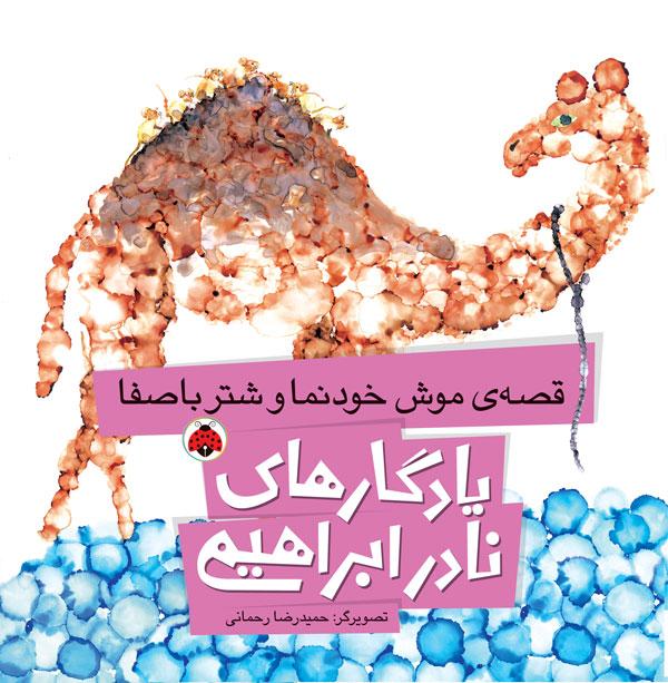 يادگارهاي نادر ابراهيمي: قصهي موش خودنما و شتر باصفا