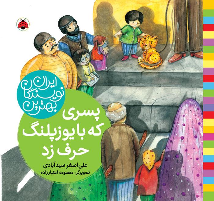 بهترين نويسندگان ايران: پسري كه با يوزپلنگ حرف زد