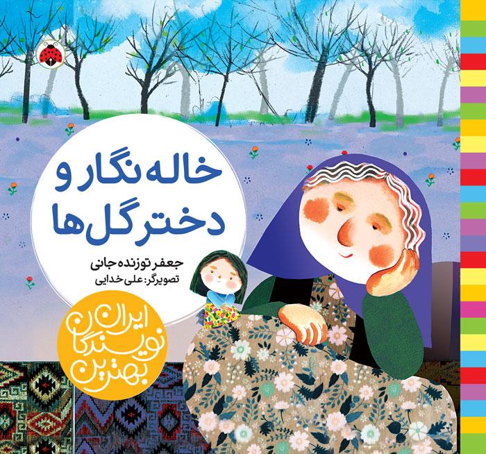 بهترين نويسندگان ايران: خاله نگار و دختر گل ها