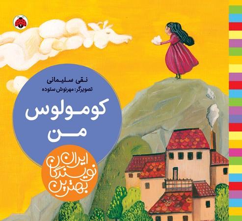 بهترين نويسندگان ايران: كومولوس من