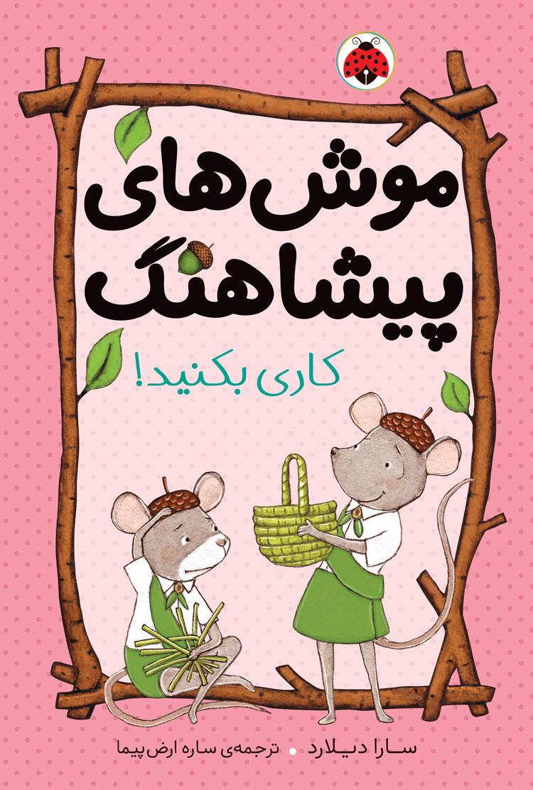 موش هاي پيشاهنگ 2: كاري بكنيد
