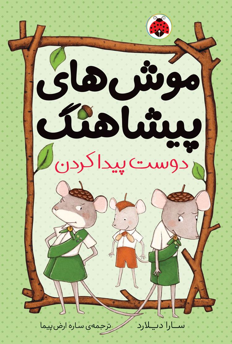 موش هاي پيشاهنگ 3: دوست پيدا كردن