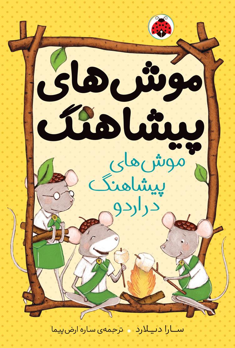 موش هاي پيشاهنگ 4: موش هاي پيشاهنگ در اردو