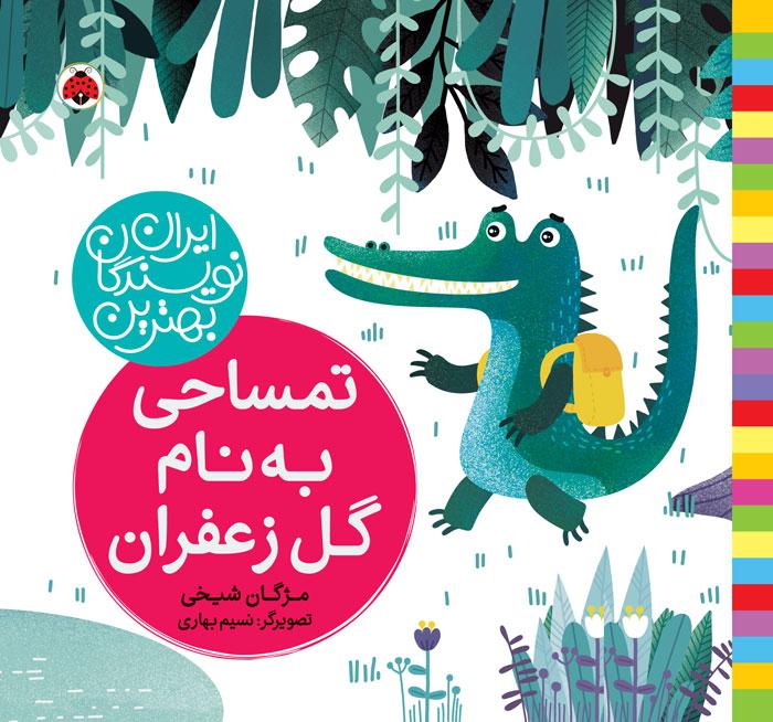 بهترين نويسندگان ايران: تمساحي به نام گل زعفران