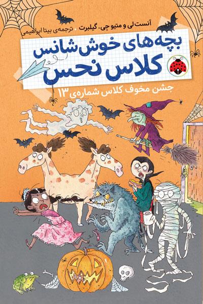 بچه هاي خوش شانس كلاس نحس 5: جشن مخوف كلاس شماره ي 13