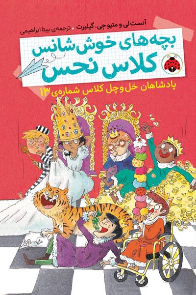بچه هاي خوش شانس كلاس نحس 6: پادشاهان خل و چل كلاس شماره ي 13