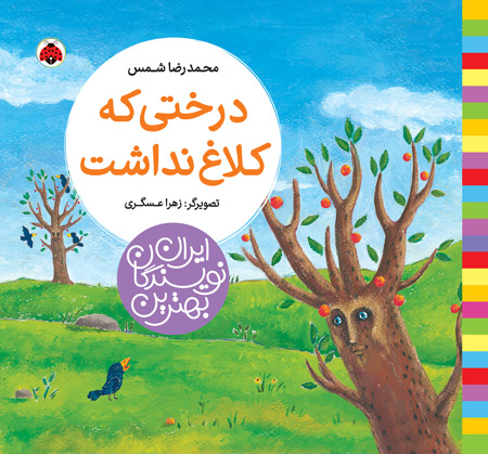 بهترين نويسندگان ايران: درختي كه كلاغ نداشت