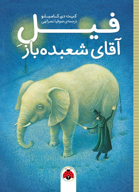 فيل آقاي شعبده باز