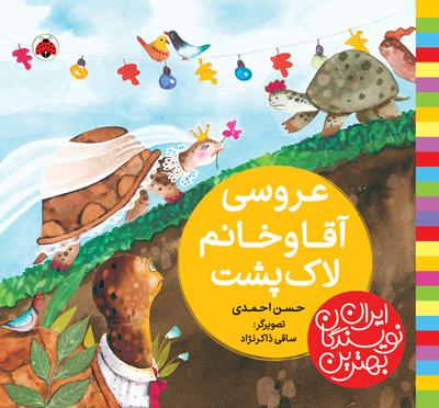 بهترين نويسندگان ايران: عروسي آقا و خانم لاكپشت