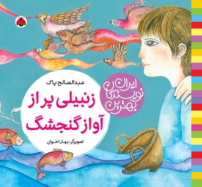 بهترين نويسندگان ايران: زنبيلي پر از آواز گنجشك