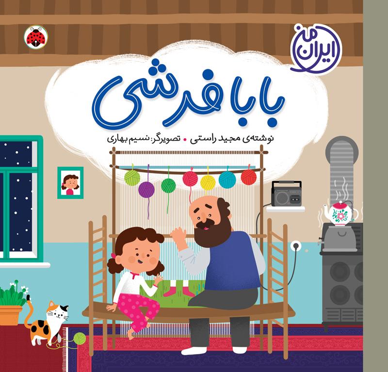 ايران من: بابافرشي