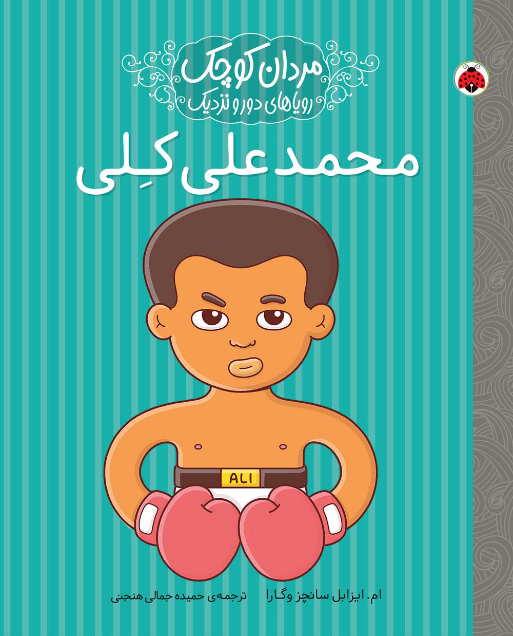 مردان كوچك روياهاي دور و دراز: محمد علي كلي